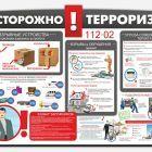 longrid_prilozhenie_antiterror_17642905_v1.jpg