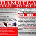 Pamyatka_po_antiterroru.jpg
